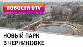 UTV. Уфимский парк обновили почти за 700 миллионов рублей. Когда он откроется