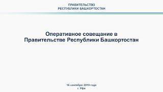 Оперативное совещание в Правительстве Республики Башкортостан: прямая трансляция 16 сентября 2019