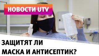 UTV. Эксперты рассказали, какие маски лучше и сколько нужно антисептика, чтобы убить вирус