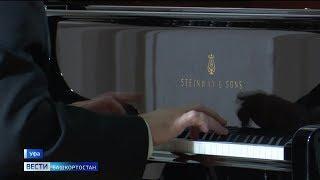 В Уфе стартовал Всероссийский фестиваль камерной музыки «Классика над Белой рекой»