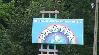"""Детский лагерь """"Радуга"""", Ишимбайский район (МБУ """"Радуга"""")"""