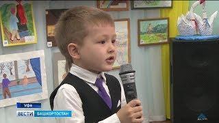 В Уфе завершился Открытый Республиканский конкурс для детей-инвалидов «Узнавая Мустая Карима»