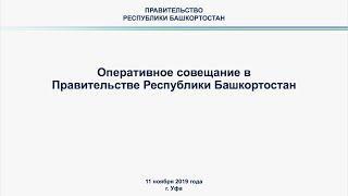 Оперативное совещание в Правительстве Республики Башкортостан: прямая трансляция 11 ноября 2019 год