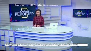 Вести-24. Башкортостан - 06.02.19
