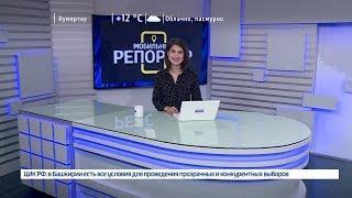 Вести-24. Башкортостан - 28.08.19