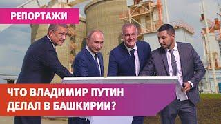 Путин открыл в Башкирии завод за 6 миллиардов. Средняя зарплата там — 100 тысяч рублей