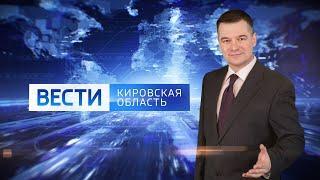 Вести. Кировская область (Россия 1)  11.01.2021 (ГТРК Вятка)