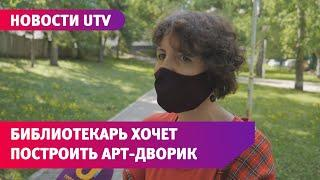 UTV. Познакомьтесь с Екатериной Плахутиной. Она хочет построить «Книжный арт-дворик» в Уфе
