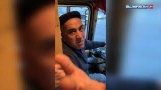 Перепалка с водителем маршрутки в Уфе закончилась дракой: ВИДЕО