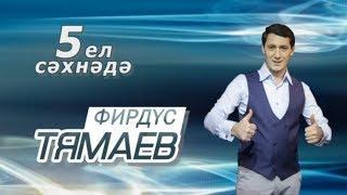 Фирдус Тямаев - Юбилейный концерт (5 ел сәхнәдә)