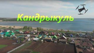 Село Кандрыкуль. Озеро Кандрыкуль. Туймазинский район Башкортостана. Май 2018. Съемки с  дрона. 4k