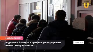 Новости UTV. Регистрация авто по прописке.