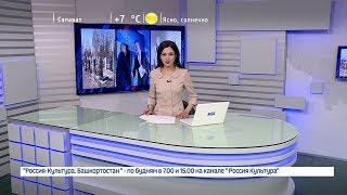 Вести-24. Башкортостан - 18.04.19
