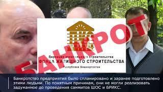 """Кто разворовал крупнейшего застройщика Башкирии? """"Открытая Политика"""". Специальный репортаж."""