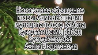 Новогоднее обращение Главы Куюргазинского района Ахата Кутлуахметова