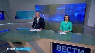 Вести-Башкортостан - 18.04.19