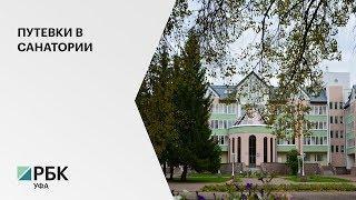 Санатории РБ открыли бронирование мест на лето-2020 г.