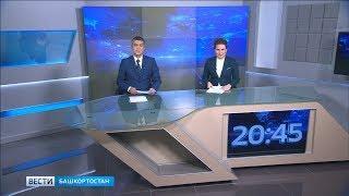 Вести-Башкортостан - 06.11.18