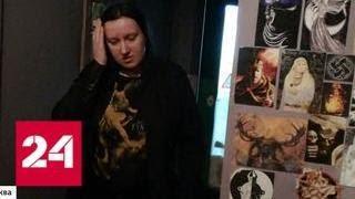 У погрузившихся в оккультизм родителей отобрали детей - Россия 24