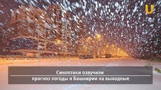 Новости UTV. Новостной дайджест Уфанет (Давлеканово, Раевский) за 11 января