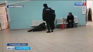 Полицейских, скинувших старика со скамейки на вокзале в Башкирии, проверят следователи