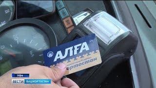В уфимских автобусах запустили часовой тариф по карте «Алга»