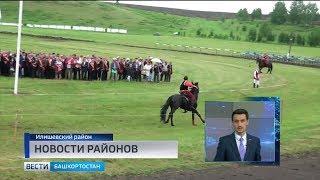 Новости районов: детский конкурс рисунков в Кушнаренково и Сабантуй в Илишевском районе