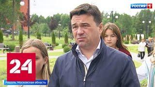 Губернатору Подмосковья показали, как меняется Рошаль - Россия 24
