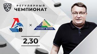 Локомотив – Салават Юлаев. Прогноз Лебедева