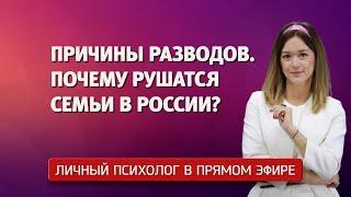 """""""Личный психолог"""". Причины разводов. Почему рушатся семьи в России?"""