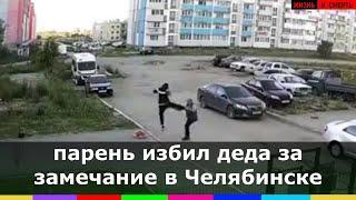 В Челябинске посреди улицы молодой человек избил пенсионера