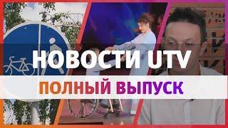 Новости Уфы и Башкирии 16.06.2020: сирота-инвалид, кольцевая велодорожка, артисты Башгосфилармонии