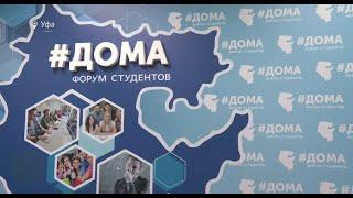 В Уфе в форуме #ДОМА приняли участие около 1000 студентов