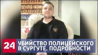 11 выстрелов на поражение: подробности шокирующего убийства полицейского - Россия 24