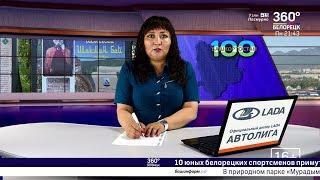 Новости Белорецка на башкирском языке от 8 июля 2019 года. Полный выпуск.