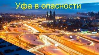 "Остановим ""Катастрофу"" в городе Уфа! Республика Башкортостан."