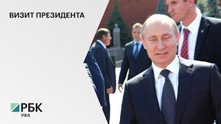 Президент России Владимир Путин посетит Башкортостан и Челябинскую область