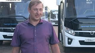 По Бирску начали курсировать новые автобусы