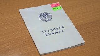 UTV. В России прощаются с бумажными трудовыми. Рассказываем, как будут работать электронные книжки