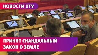 Курултай Башкирии принял скандальный закон о земле, несмотря на протесты