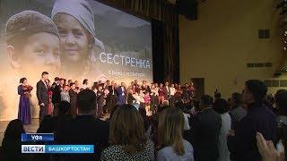 В Уфе состоялась премьера фильма «Сестрёнка»