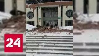 Совет да любовь: фасад ЗАГСа в Башкирии рухнул за спинами жениха и невесты - Россия 24