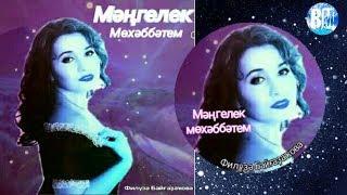 Филюза Байгазакова-Мәңгелек мөхәббәтем(моя вечная любовь)Filuza Baygazakova-My eternal love