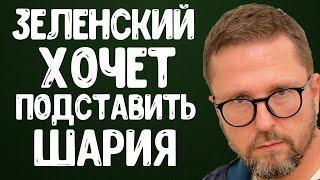 Владимир Зеленский хочет подставить Анатолия Шария | Шарий Джокер | Новости Украины сегодня