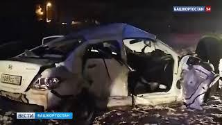 Двое молодых парней разбились в ДТП в Башкирии: ВИДЕО