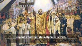 Новости севера Башкирии за 1 августа (Бирск, Мишкино, Бураево)