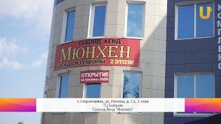 "Новости UTV. Секонд-хенд ""Мюнхен"" в Стерлитамаке."