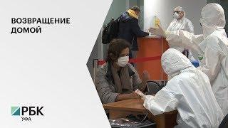 288 человек накануне вернулись в Башкортостан из Таиланда