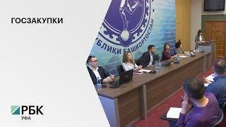 В ТПП РБ обсудили практику применения госзакупок по закону № 223-ФЗ
