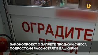 Новости UTV. Законопроект о запрете продажи снюса подросткам рассмотрят в Башкирии